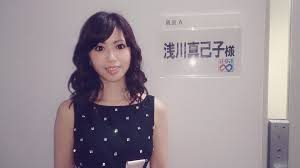 浅川真己子3