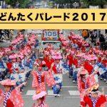 どんたくパレード【2017】の日程や時間は?観光桟敷席やコースも