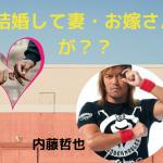 内藤哲也は結婚して妻・嫁がいる?!2012年不倫ニュースの真相やいかに!