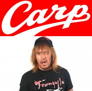 内藤哲也はカープの大ファンで入場曲が応援歌にも!Tシャツコラボも大人気