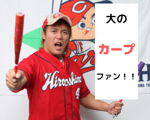 内藤哲也はカープの大ファンで入場曲が応援歌に!曲名やコラボTシャツも!